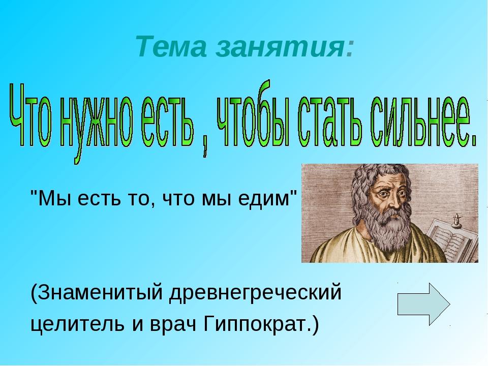 """Тема занятия: """"Мы есть то, что мы едим"""" (Знаменитый древнегреческий целитель..."""