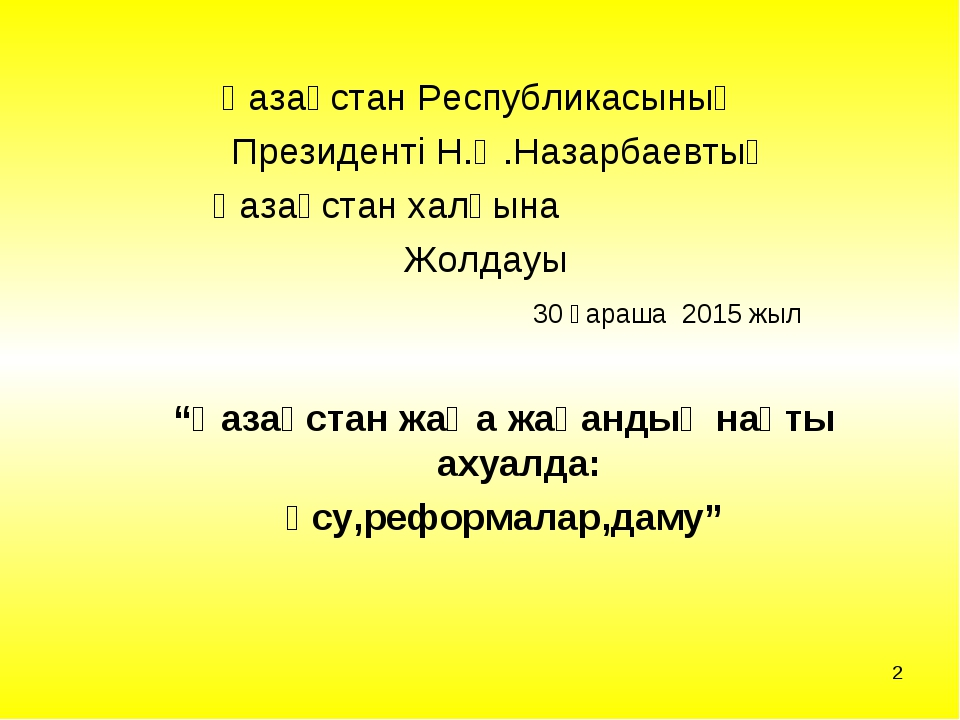Қазақстан Республикасының Президенті Н.Ә.Назарбаевтың Қазақстан халқына Жолд...