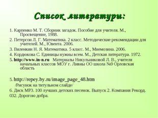 Список литературы: 1. Карпенко М. Т. Сборник загадок. Пособие для учителя. М.