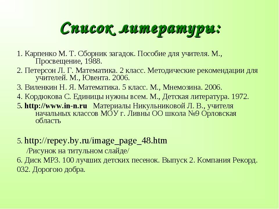 Список литературы: 1. Карпенко М. Т. Сборник загадок. Пособие для учителя. М....