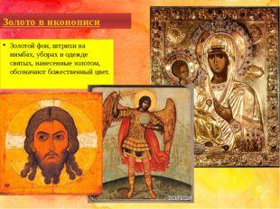 Золотой фон, штрихи на нимбах, уборах и одежде святых, нанесенные золотом, об