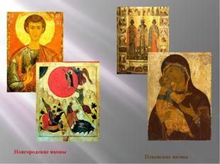 Новгородские иконы Псковские иконы