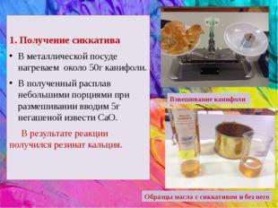 1. Получение сиккатива В металлической посуде нагреваем около 50г канифоли.