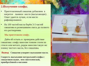 2.Получение олифы. Приготовленный сиккатив добавляем в нагретое льняное масло