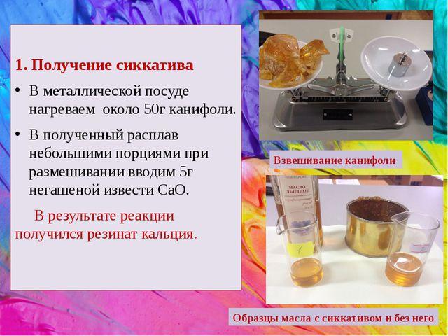 1. Получение сиккатива В металлической посуде нагреваем около 50г канифоли....