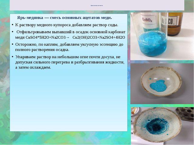 Приготовление пигментов  Ярь-медянка — смесь основных ацетатов меди. К раст...