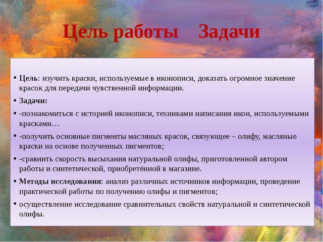 Цель работы Задачи Цель: изучить краски, используемые в иконописи, доказать о...