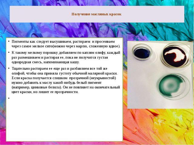 Получение масляных красок Пигменты как следует высушиваем, растираем и просе...