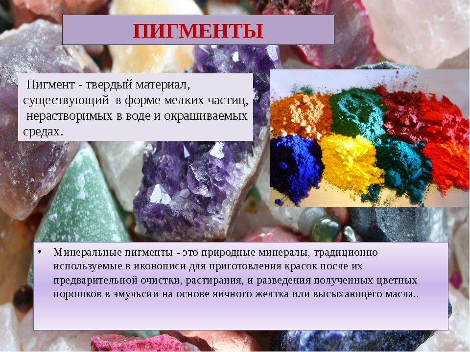 Минеральные пигменты - это природные минералы, традиционно используемые в ико...