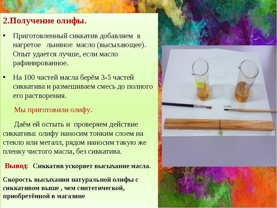 2.Получение олифы. Приготовленный сиккатив добавляем в нагретое льняное масло...