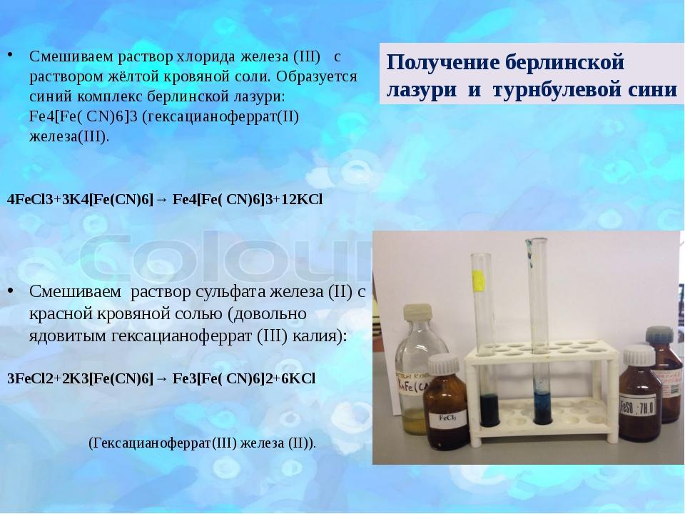 Смешиваем раствор хлорида железа (III) с раствором жёлтой кровяной соли. Обр...