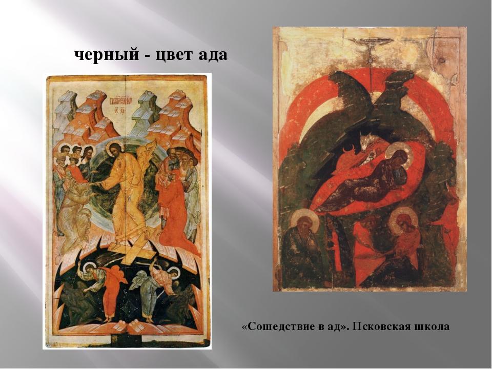 черный - цвет ада «Сошедствие в ад». Псковская школа