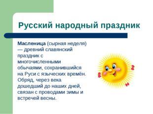 Русский народный праздник Масленица(сырная неделя) — древний славянский праз