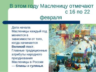 В этом году Масленицу отмечают с 16 по 22 февраля Дата начала Масленицы кажды