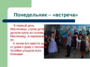 Понедельник – «встреча» В первый день Масленицы,утром дети делали куклу из