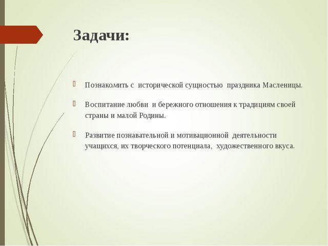 Задачи: Познакомить с исторической сущностью праздника Масленицы. Воспитание...