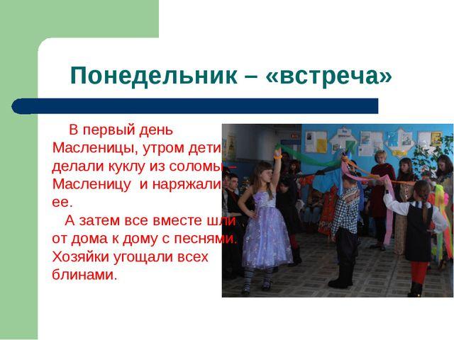 Понедельник – «встреча» В первый день Масленицы,утром дети делали куклу из...