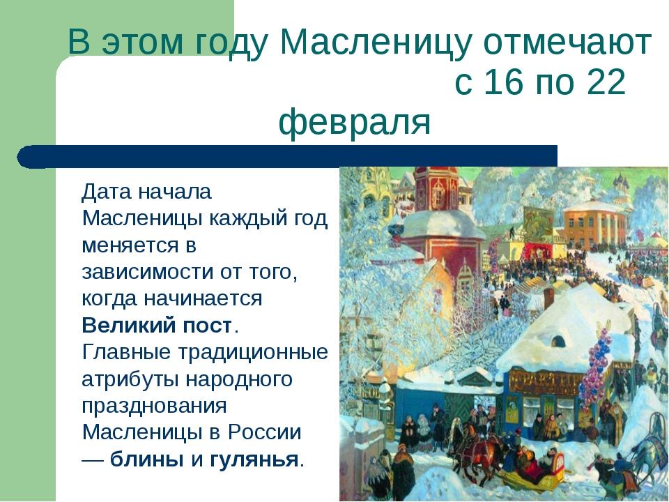 В этом году Масленицу отмечают с 16 по 22 февраля Дата начала Масленицы кажды...
