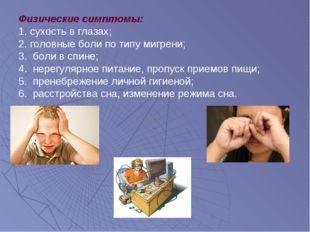 Физические симптомы: 1. сухость в глазах; 2. головные боли по типу мигрени; 3