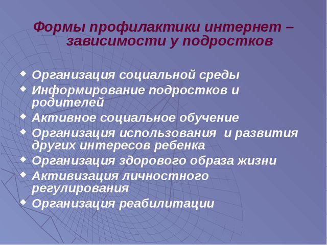 Формы профилактики интернет – зависимости у подростков Организация социальной...