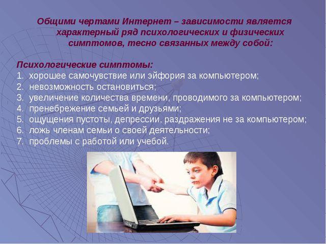 Общими чертами Интернет – зависимости является характерный ряд психологически...