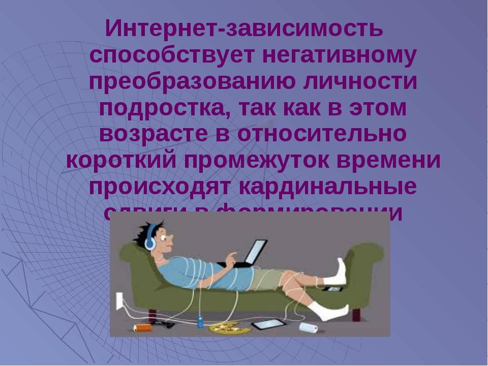 Интернет-зависимость способствует негативному преобразованию личности подрост...