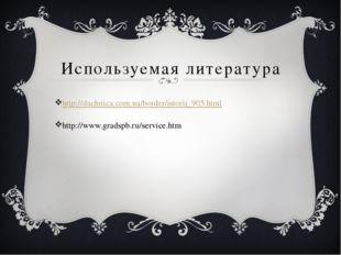 Используемая литература http://dachnica.com.ua/border/istorij_905.html http:/