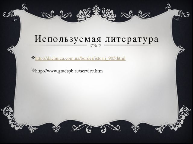 Используемая литература http://dachnica.com.ua/border/istorij_905.html http:/...