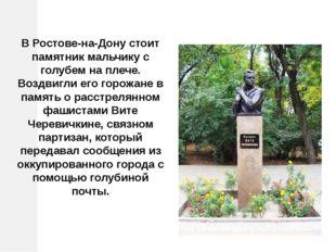 В Ростове-на-Дону стоит памятник мальчику с голубем на плече. Воздвигли его г
