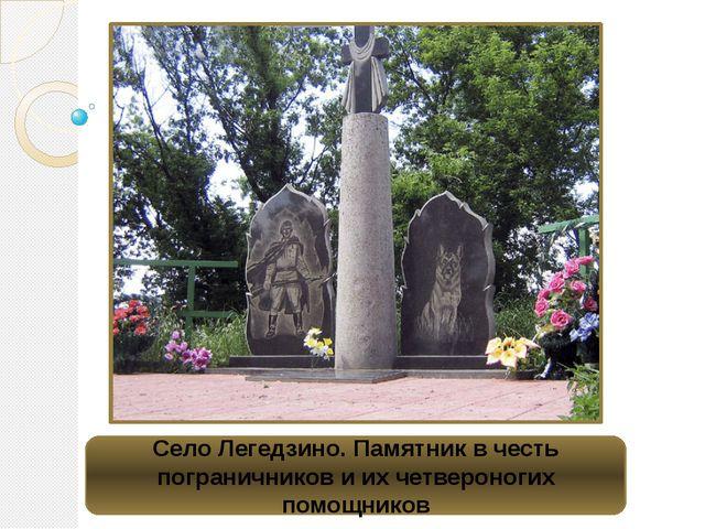 Село Легедзино. Памятник в честь пограничников и их четвероногих помощников