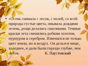 «Осень снимала с лесов, с полей, со всей природы густые цвета, омывала дождя