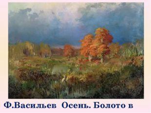 Ф.Васильев Осень. Болото в лесу.