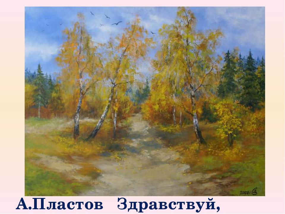 А.Пластов Здравствуй, осень!