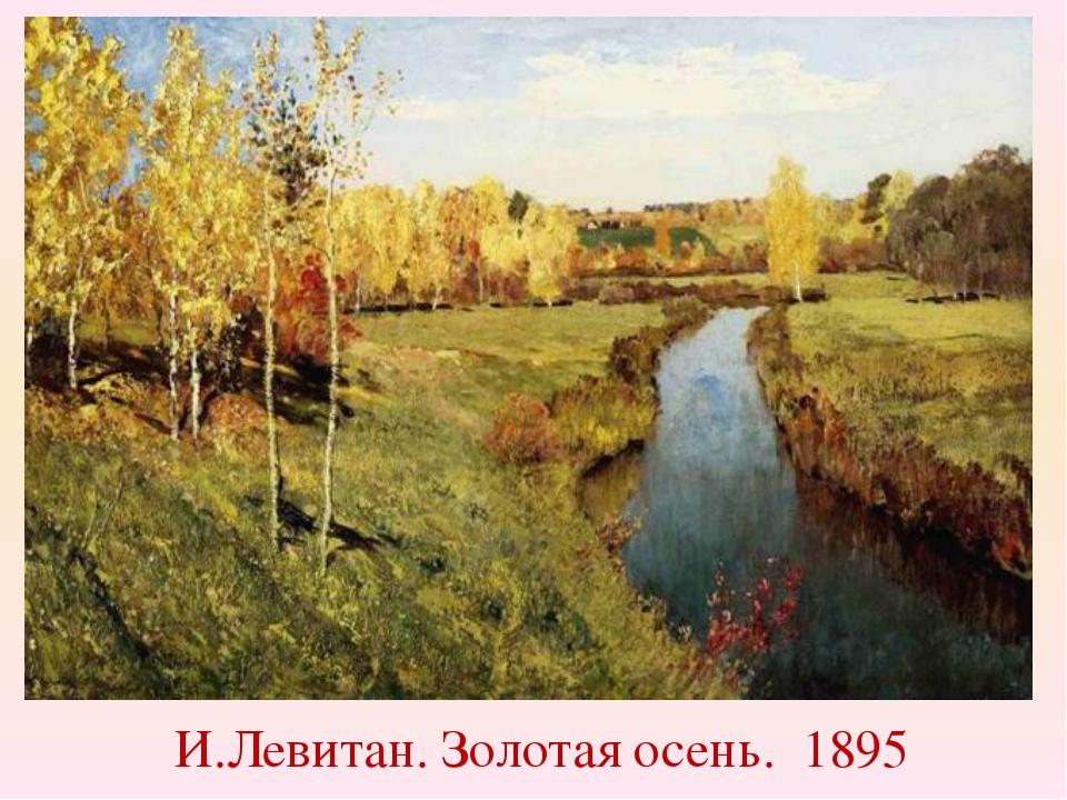 И.Левитан. Золотая осень. 1895