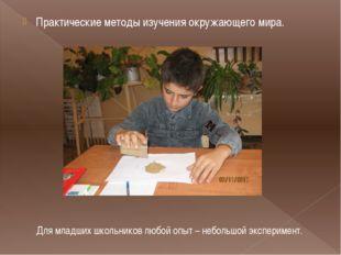 Практические методы изучения окружающего мира. Для младших школьников любой