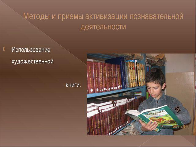 Методы и приемы активизации познавательной деятельности Использование художес...