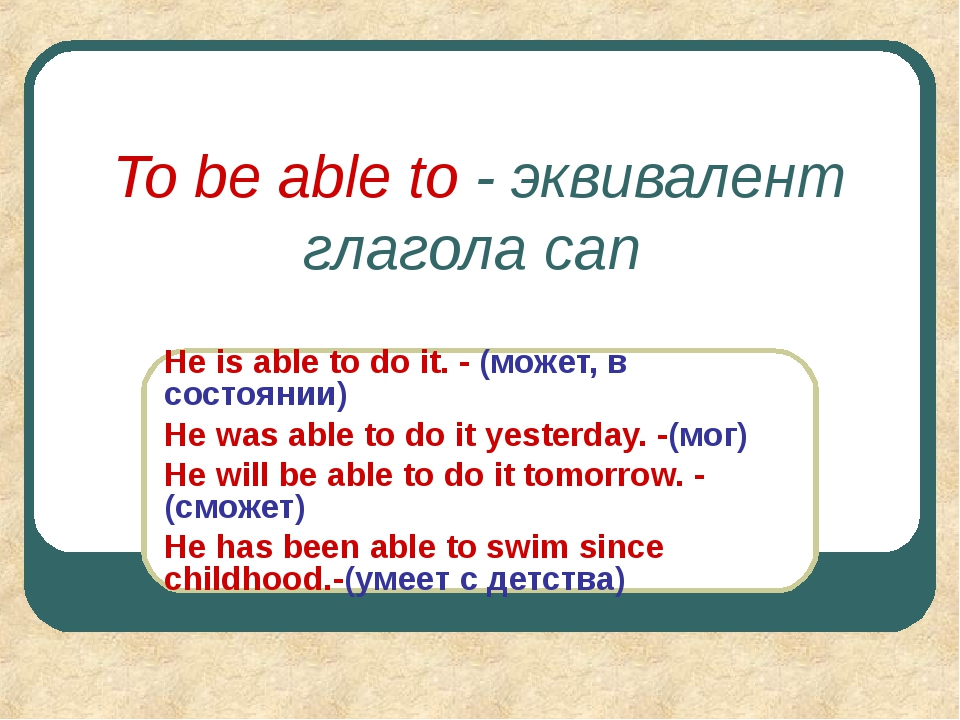 To be able to - эквивалент глагола can He is able to do it. - (может, в состо...