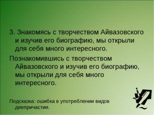 3. Знакомясь с творчеством Айвазовского и изучив его биографию, мы открыли дл