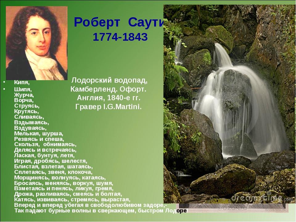 Роберт Саути 1774-1843 Кипя, Шипя, Журча, Ворча, Струясь, Крутясь, Сливаясь,...