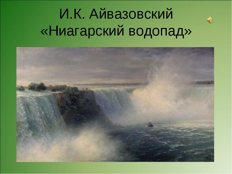 И.К. Айвазовский «Ниагарский водопад»