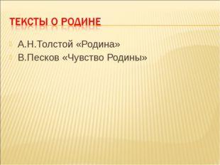 А.Н.Толстой «Родина» В.Песков «Чувство Родины»