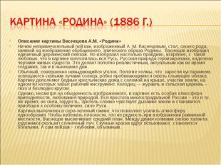 Описание картиныВаснецова А.М.«Родина» Ничем непримечательный пейзаж, изоб