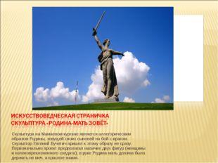 Скульптура на Мамаевом кургане является аллегорическим образом Родины, зовуще