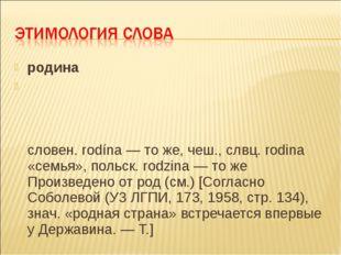 родина ро́дина«отечество», тогда как укр. роди́на = «семья», блр. ро́дзiна —