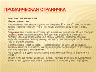 Константин Ушинский Наше отечество Наше отечество, наша родина — матушка Росс