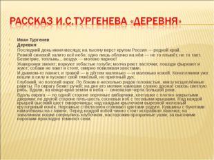 Иван Тургенев Деревня Последний день июня месяца; на тысячу верст кругом Росс