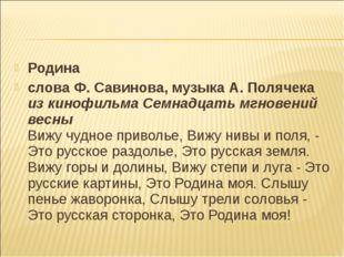 Родина слова Ф. Савинова, музыка А. Полячека из кинофильма Семнадцать мгновен
