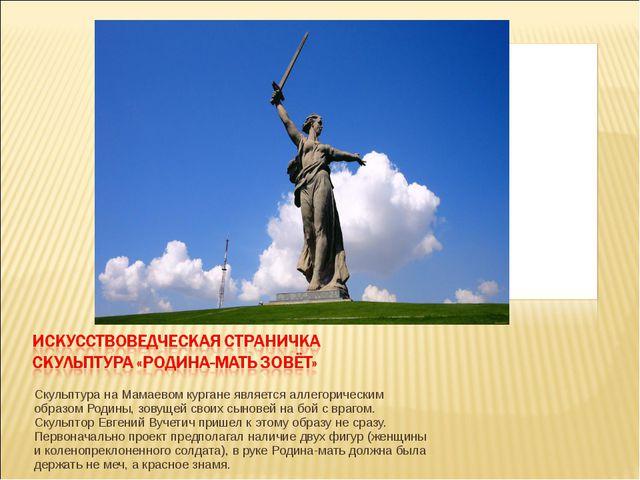 Скульптура на Мамаевом кургане является аллегорическим образом Родины, зовуще...
