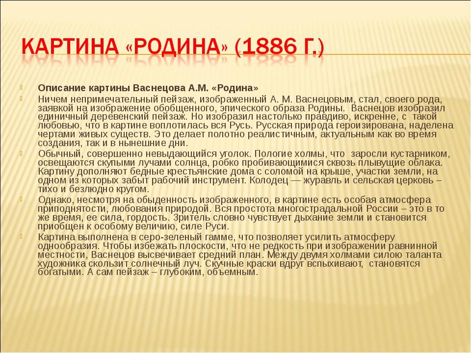 Описание картиныВаснецова А.М.«Родина» Ничем непримечательный пейзаж, изоб...