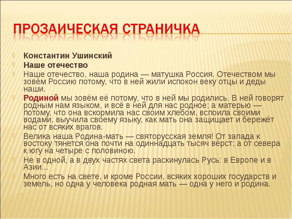 Константин Ушинский Наше отечество Наше отечество, наша родина — матушка Росс...